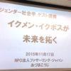 上智大学ジェンダー社会学ゲスト講座「イクメンとイクボスが未来を拓く」・・学生のコメントが超長文です