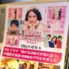 かながわ父子手帳(仮称)検討会と「逃げ恥」聖地巡礼@横浜