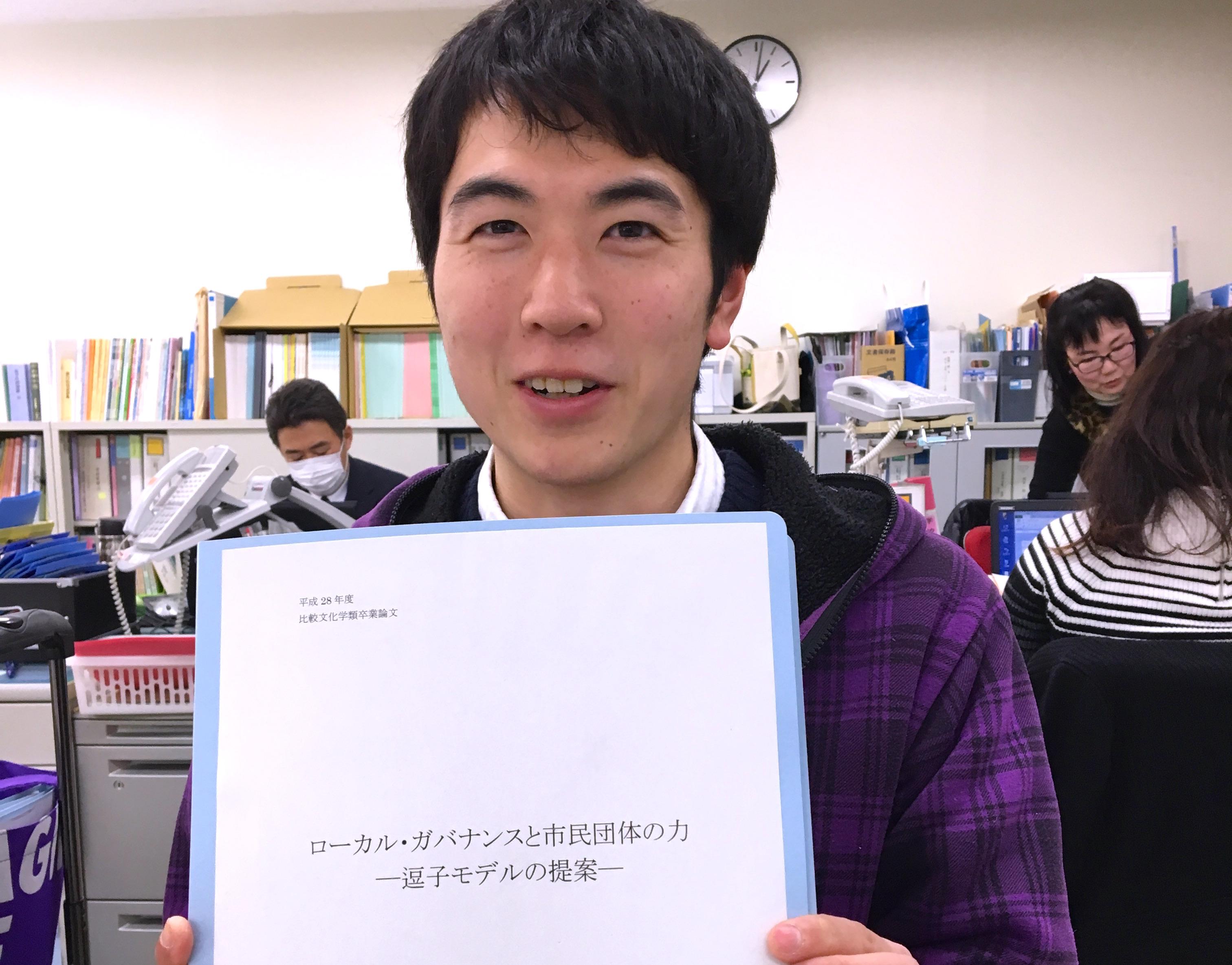 卒論テーマは「逗子モデル」〜筑波大4年生の森さんが完成した卒業論文を届けにきてくれました