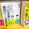 新刊『「パパは大変」が「面白い!」に変わる本』のキャッチなワードでファザーリング・ワールドを堪能すべし