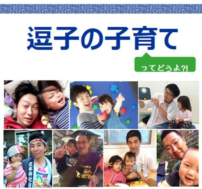 2月25日(土)子育てネットワーク会議<パパ編>「逗子の子育てってどうよ?!パパたちの生の声を聞かせてほしい!」参加者募集