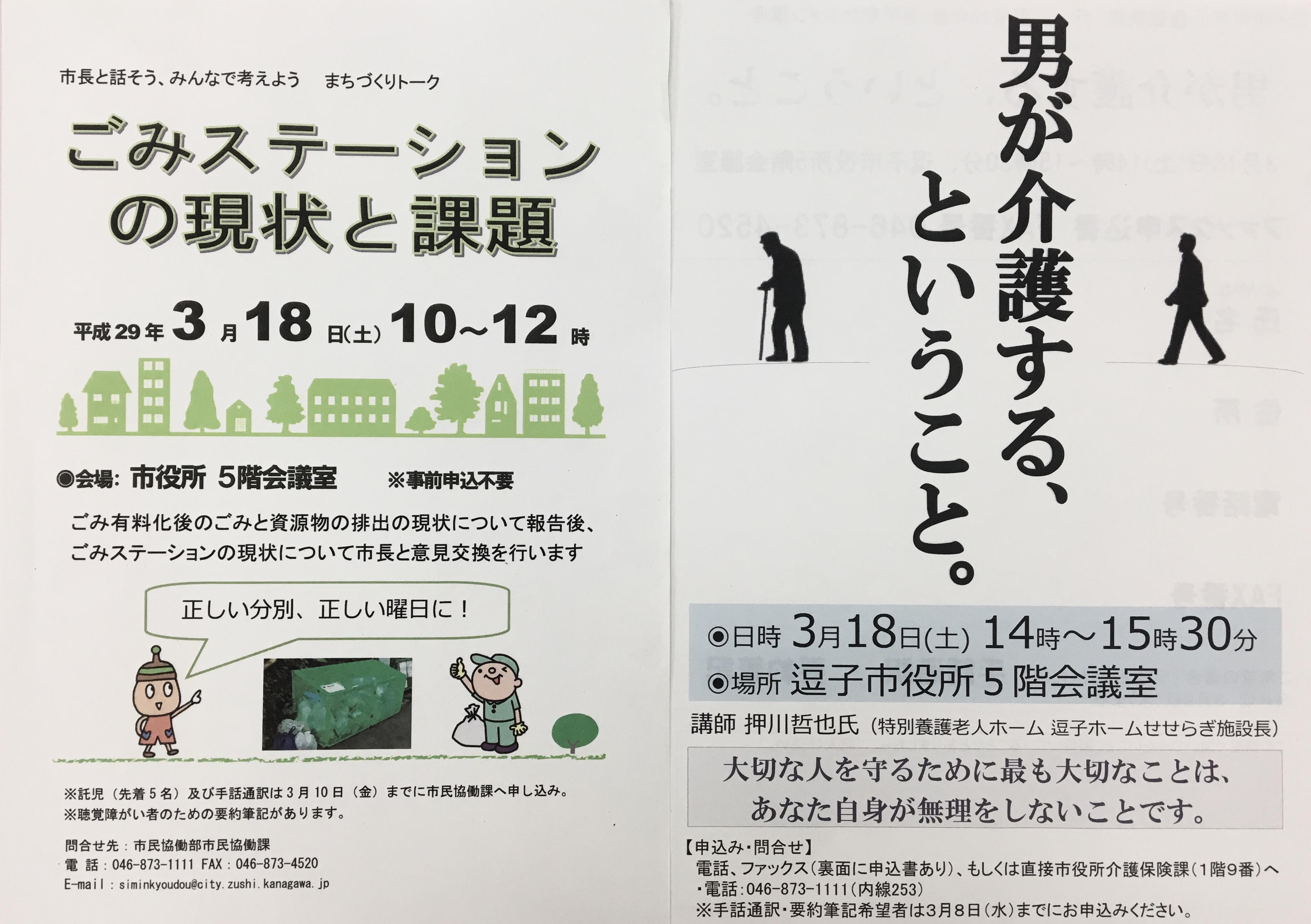 ごみステ・ケアメン&3月のイベント情報