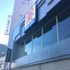 【続報(悲報)】逗子駅前の本屋さんはマツキヨになりました