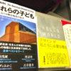 追いつけないレベルの講義〜片岡鶴太郎さんの新書オススメです。