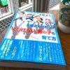 小崎師匠の最新作が超おもろい!『新しいパパの教科書』重版10刷出来!