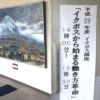 富士宮市でイクボス講座「ご機嫌な上司になろう!」〜富士宮のおみやは焼きそばがうみゃー