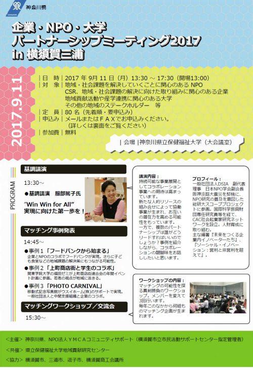 企業・NPO・大学パートナーシップミーティング2017in横須賀三浦
