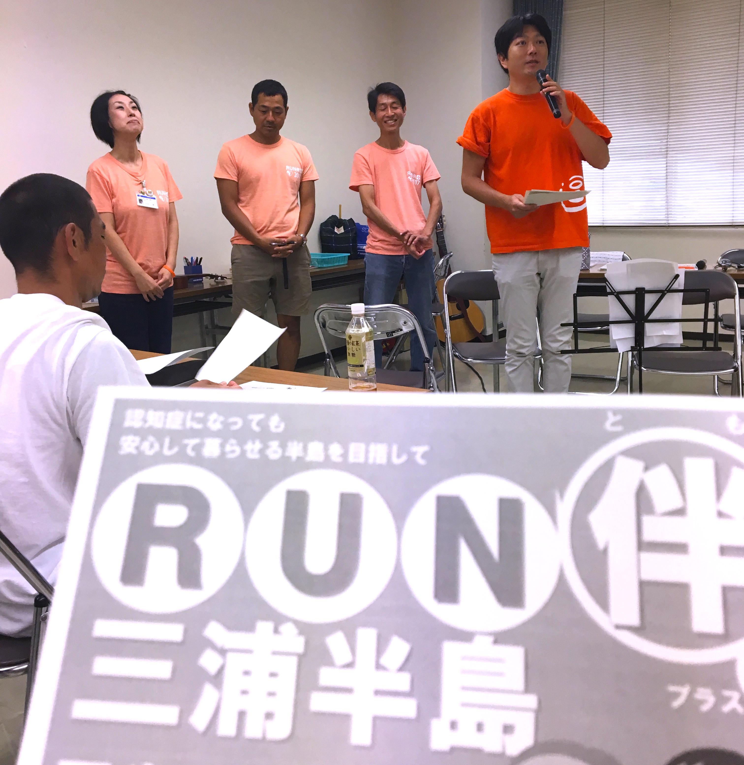 RUN伴+(プラス)三浦半島の決起集会〜今年のコースはさらに気合がはいってます