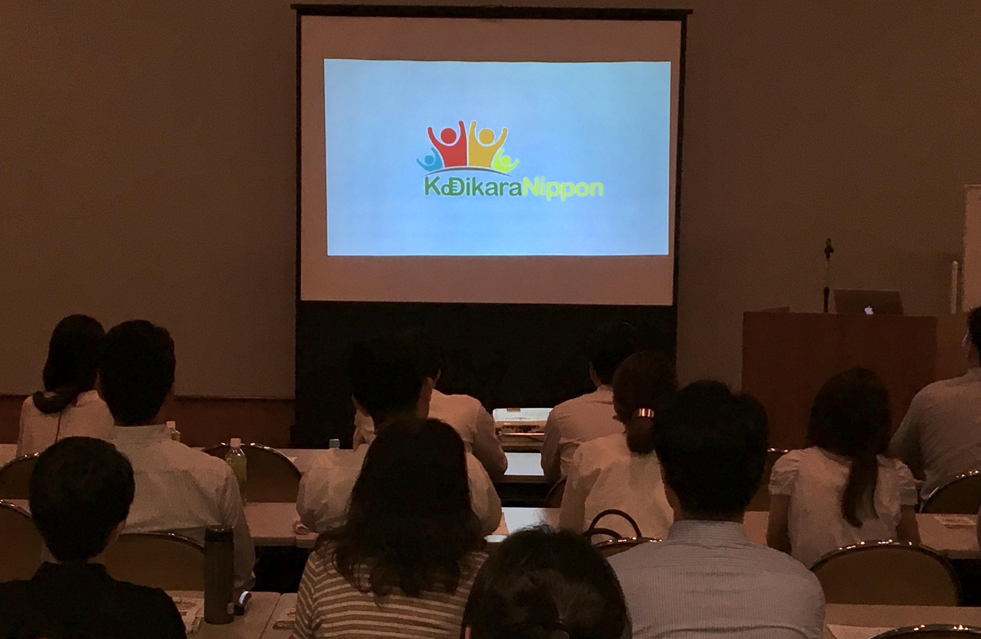 コヂカラ・ニッポン5周年記念フォーラム。子ども達のスピーチに度肝を抜かれました