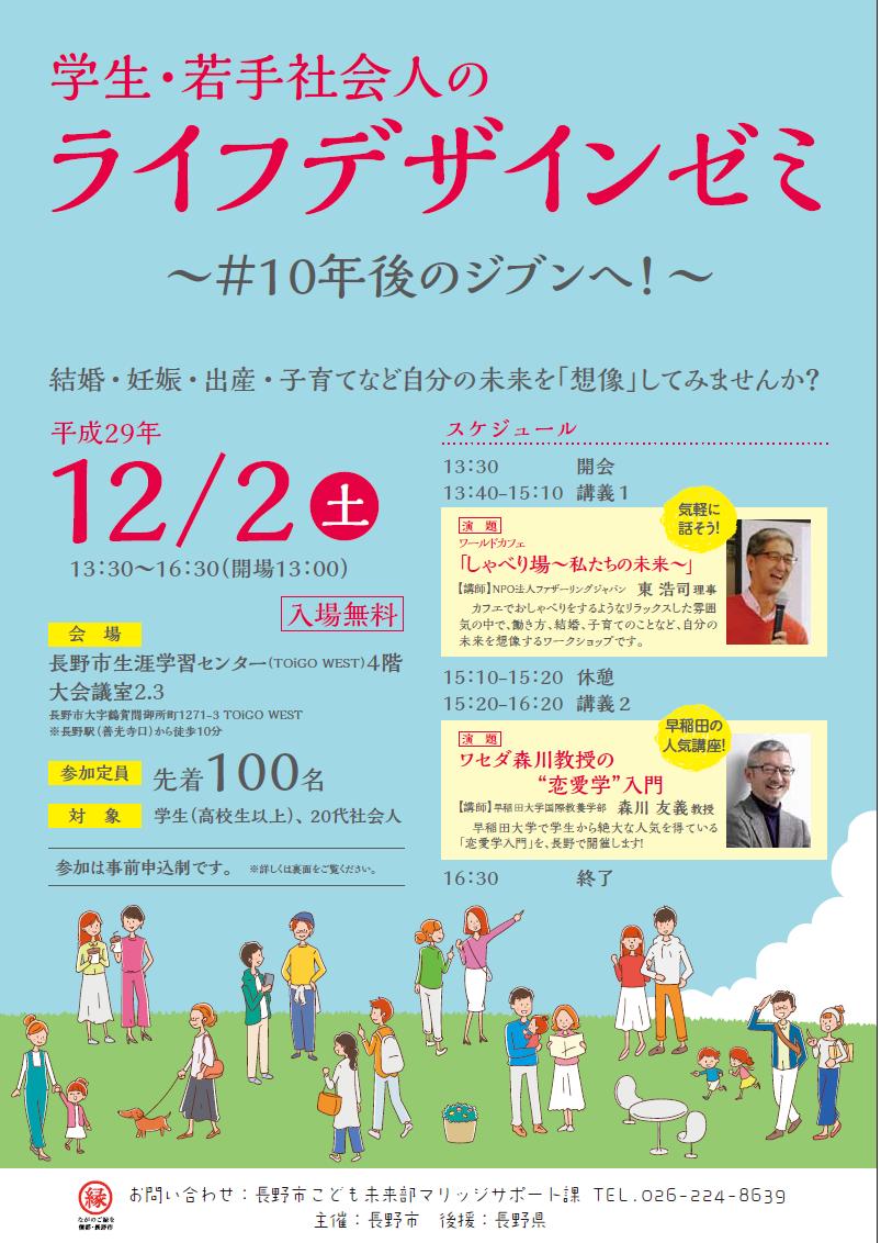12月2日(土)長野市でライフデザインセミナー「#10年後のジブンへ!」