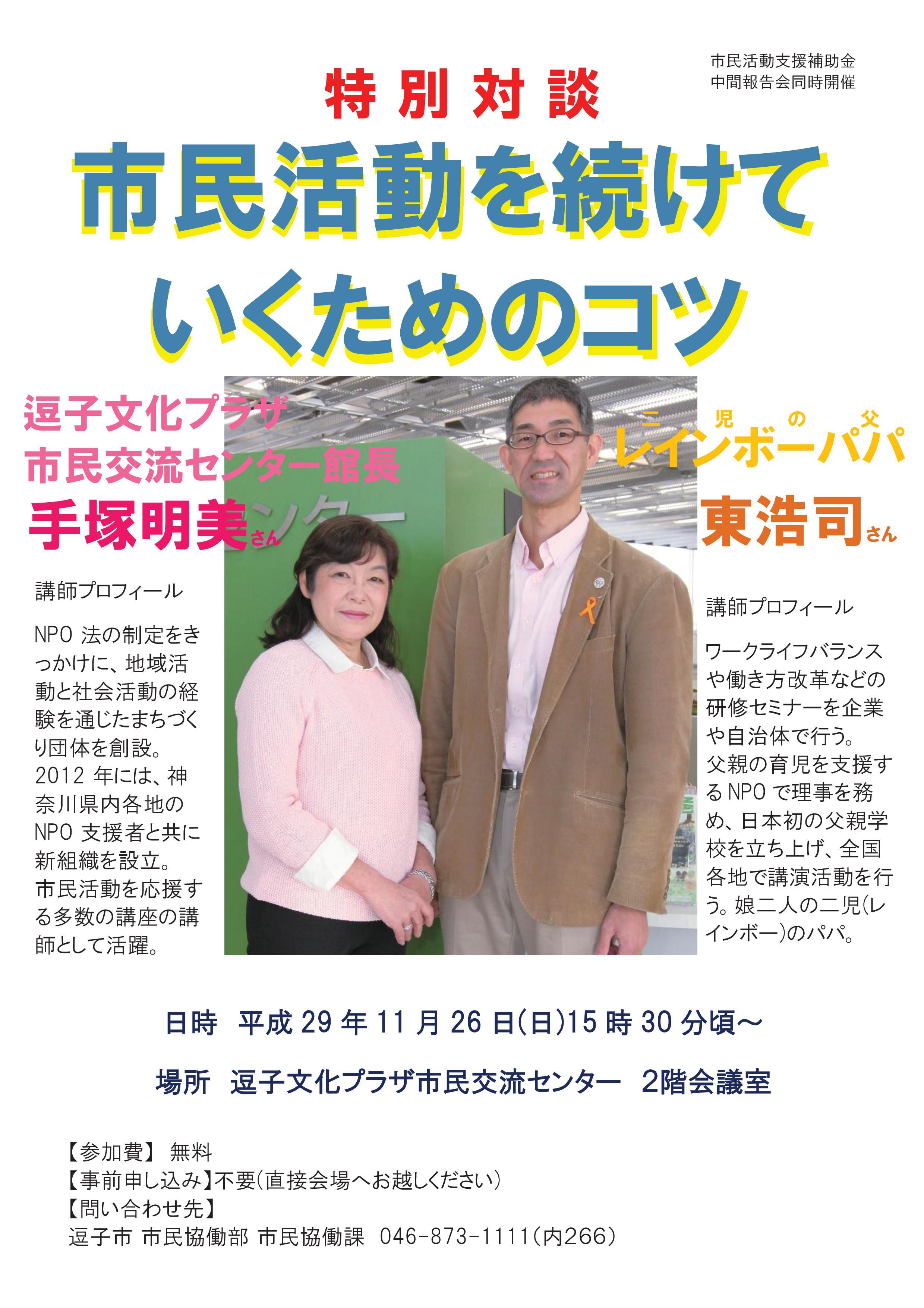 11月26日(日)交流センターフェアで手塚館長と対談「市民活動を続けていくためのコツ」