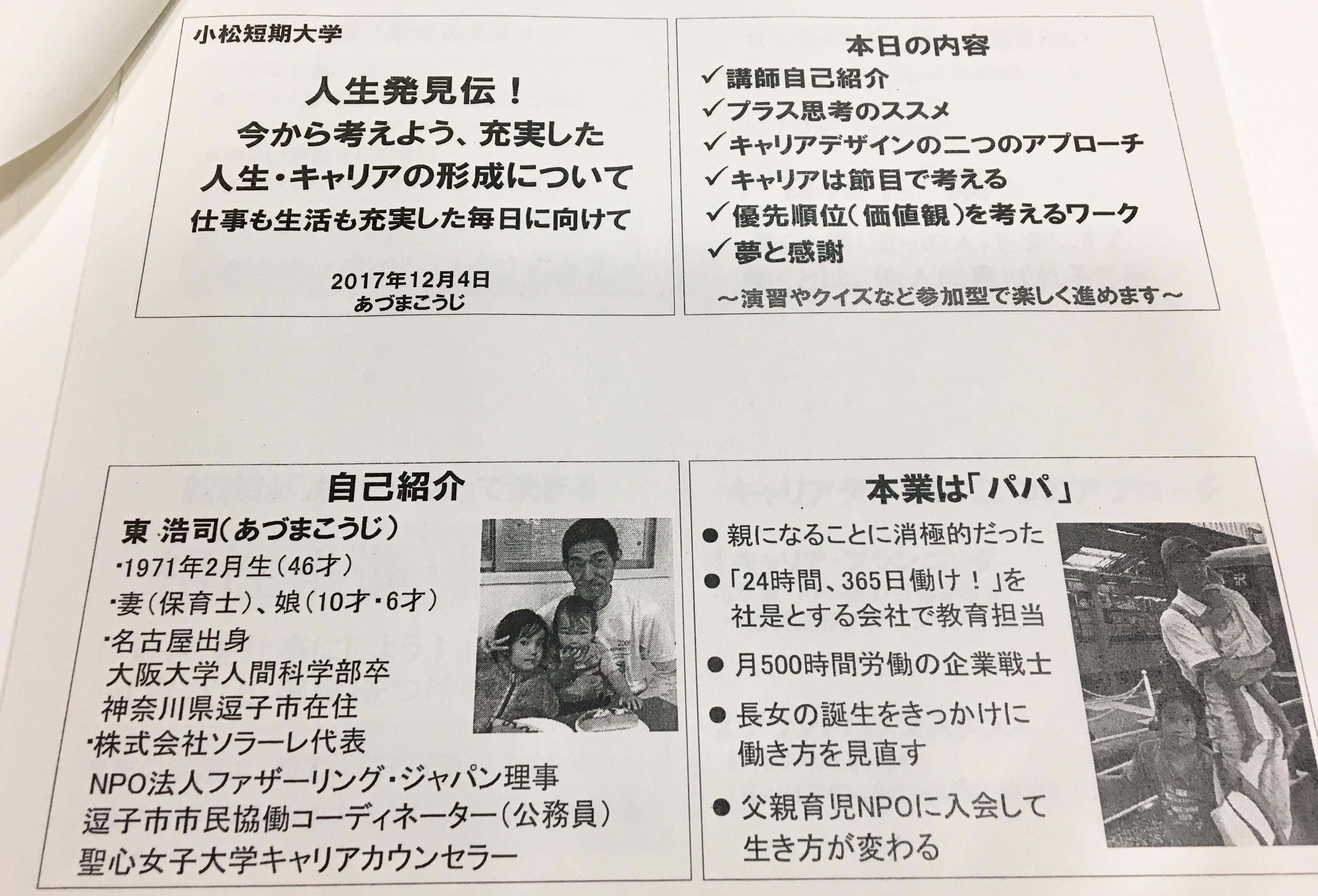 小松短期大学で授業&行き帰りで教育行政の読書