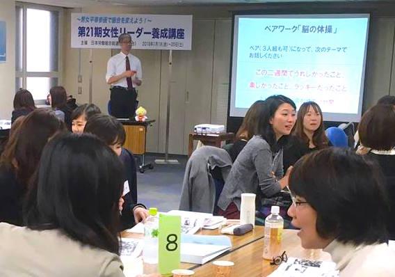 連合の女性リーダー養成講座でワクワク系ワークを実施しました。
