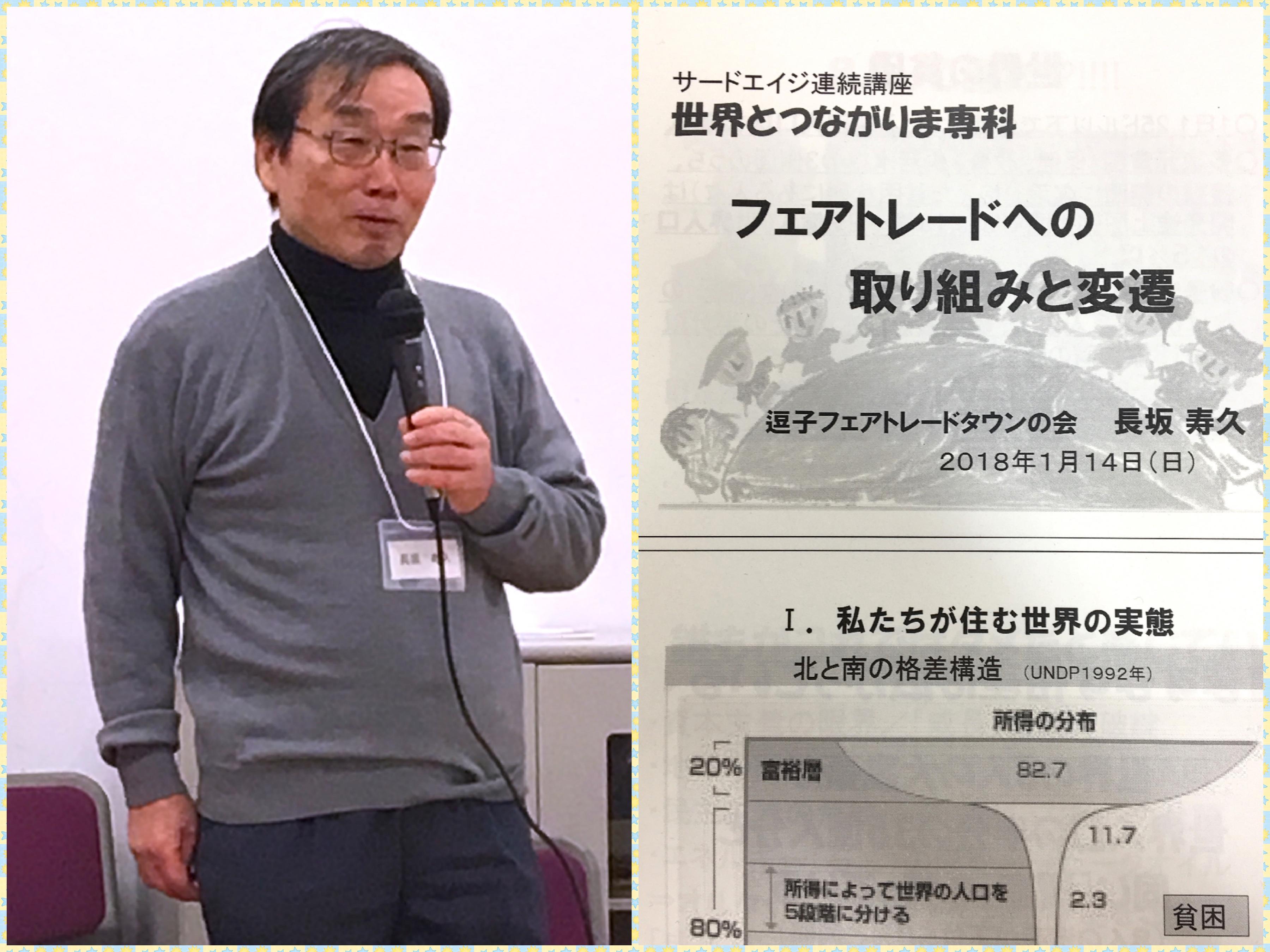 サードエイジ講座で長坂先生76 years youngの誕生日祝い