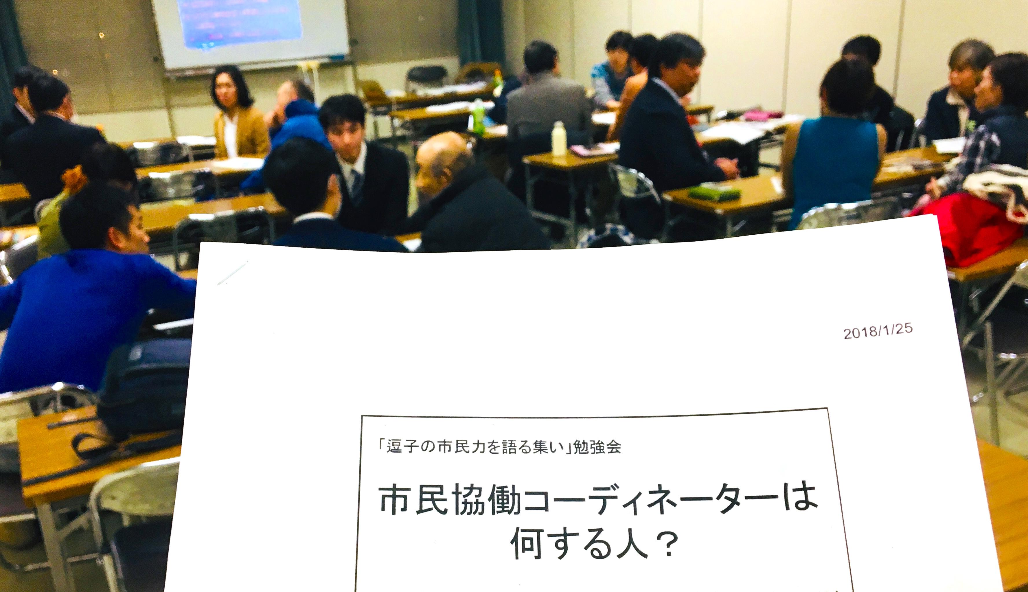 市民協働コーディネーターは何する人?勉強会は何する会?思いのほか盛り上がりました。