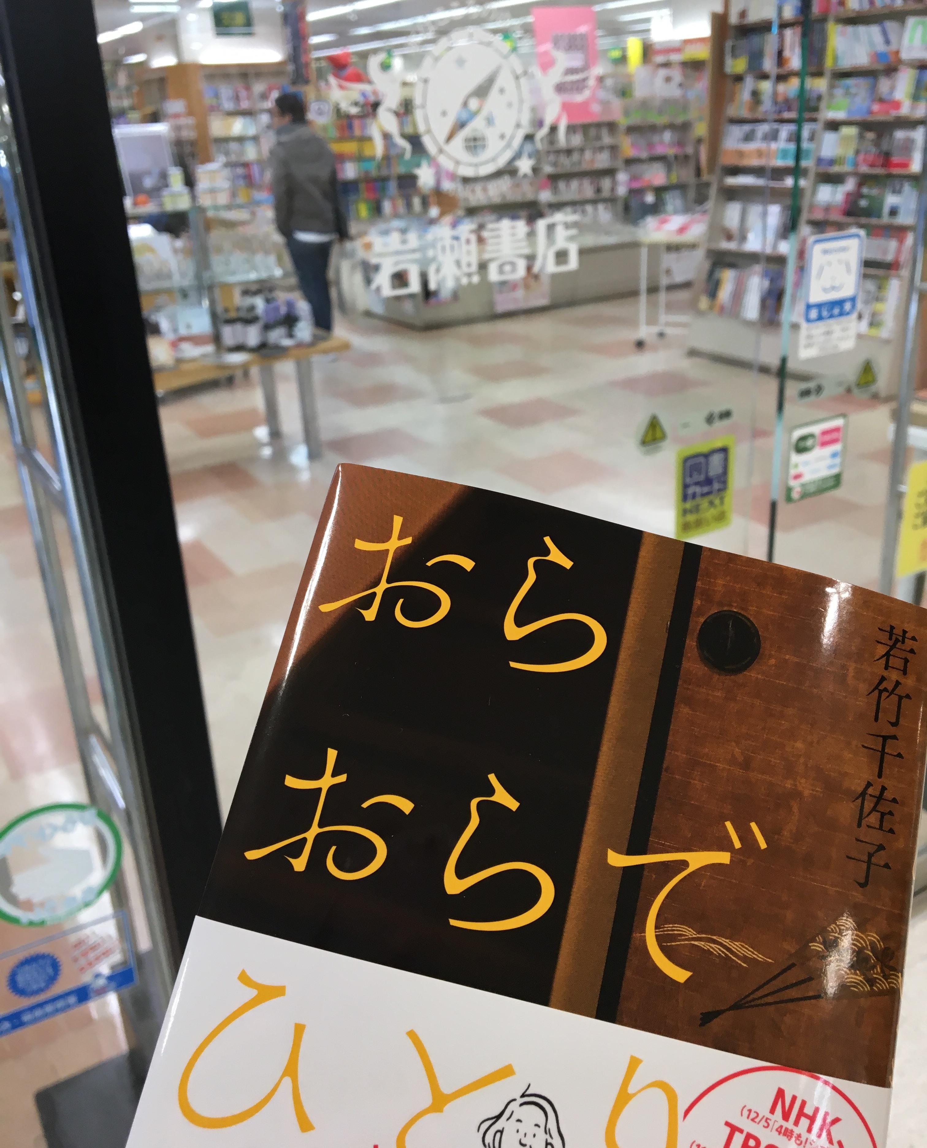 福島駅の書店で買った『おらおらでひとりいぐも』のセリフが刺さった