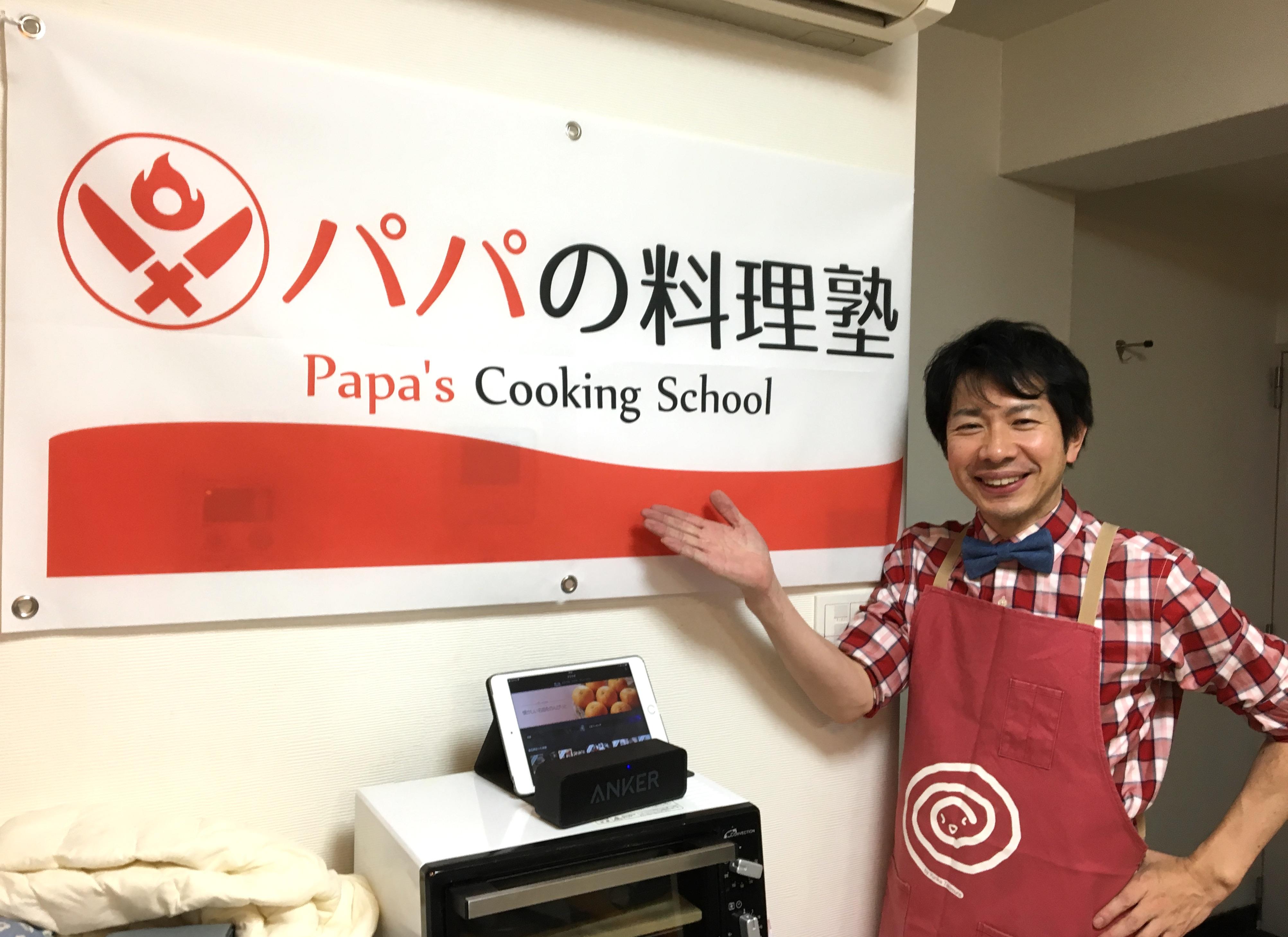 パパの料理塾1期に飛び入り参加!イタリアンを学びました。