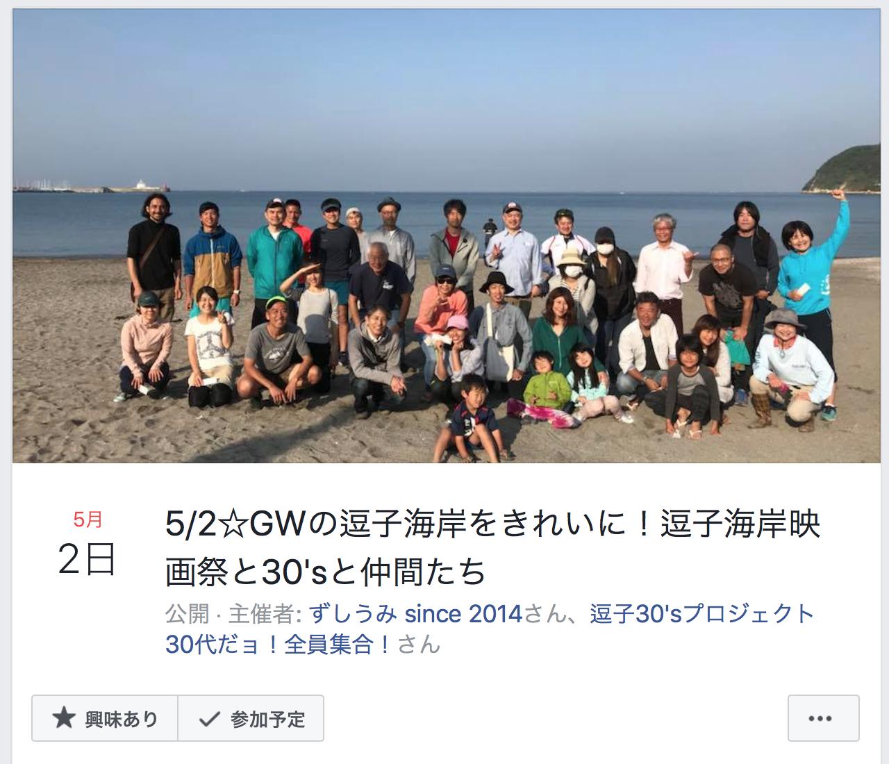 GWのモーニングは逗子海岸の清掃でキリっ!