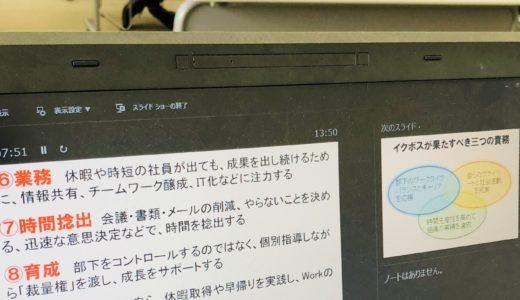 平塚市でイクボス研修ダブルヘッダー。午前はしびれる狙いの研修でした。