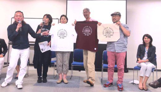 ファザーリング・ジャパン設立12周年記念フォーラム
