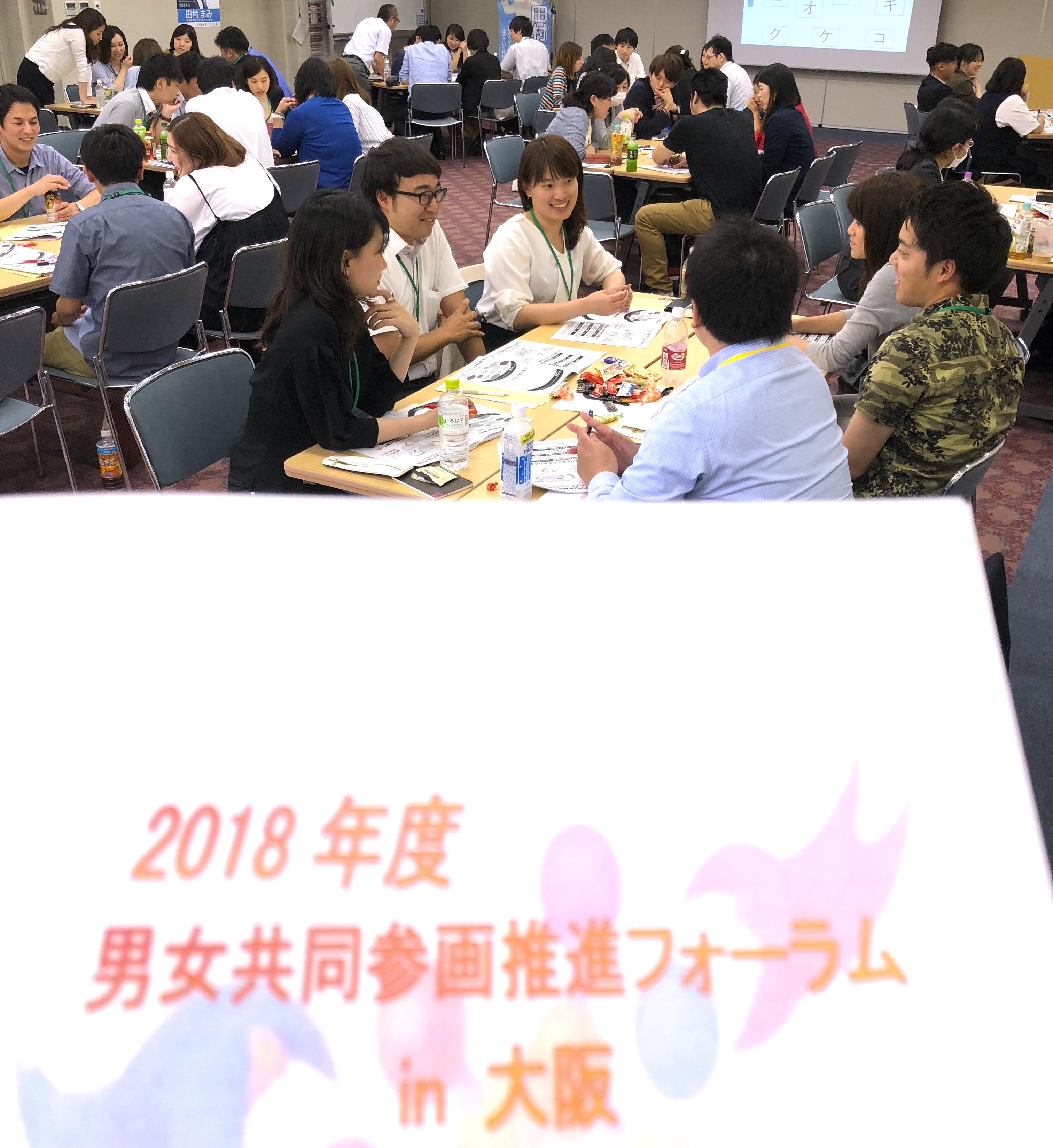 UAゼンセン大阪でワーク・ライフ・バランス研修