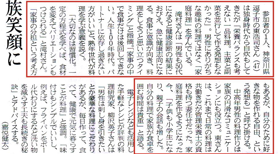 日経新聞にコメント掲載。パパの料理塾3期は7月11日開講!