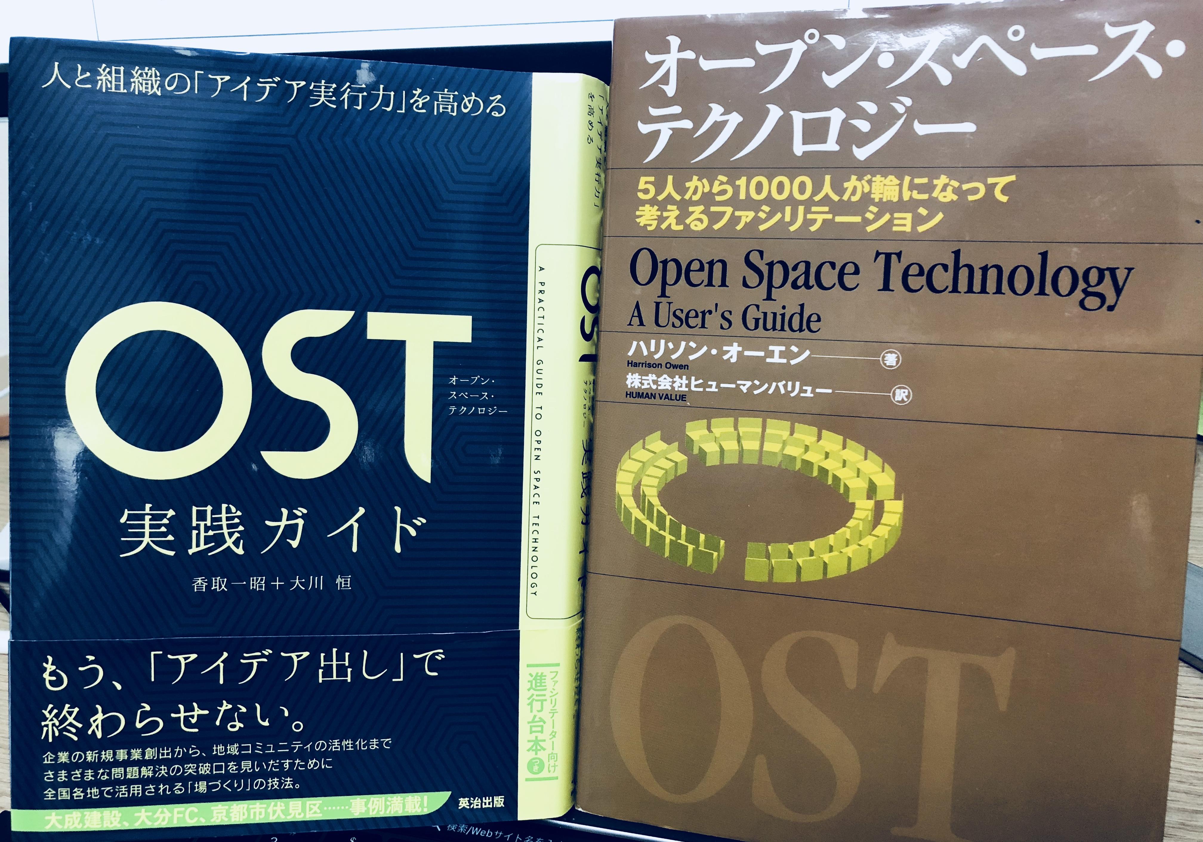 香取一昭・大川恒『OST実践ガイド』