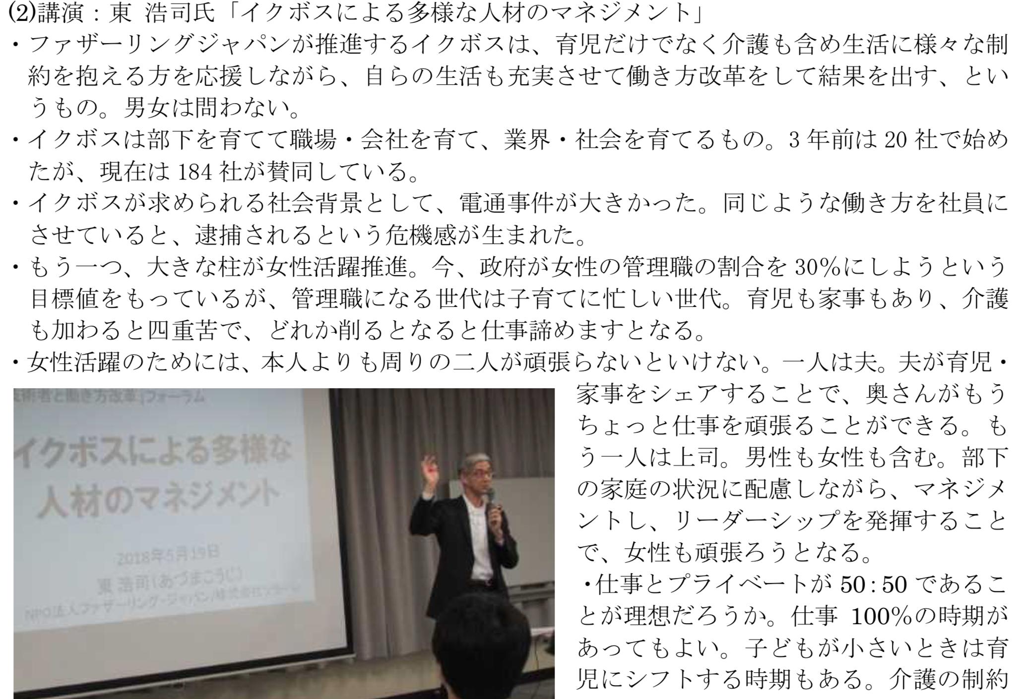 日本技術士会のWEBサイトにイクボス講演のレポートがアップされました。