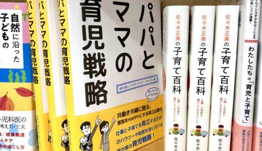 でました!ファザーリング・ジャパンの最新刊『パパとママの育児戦略』