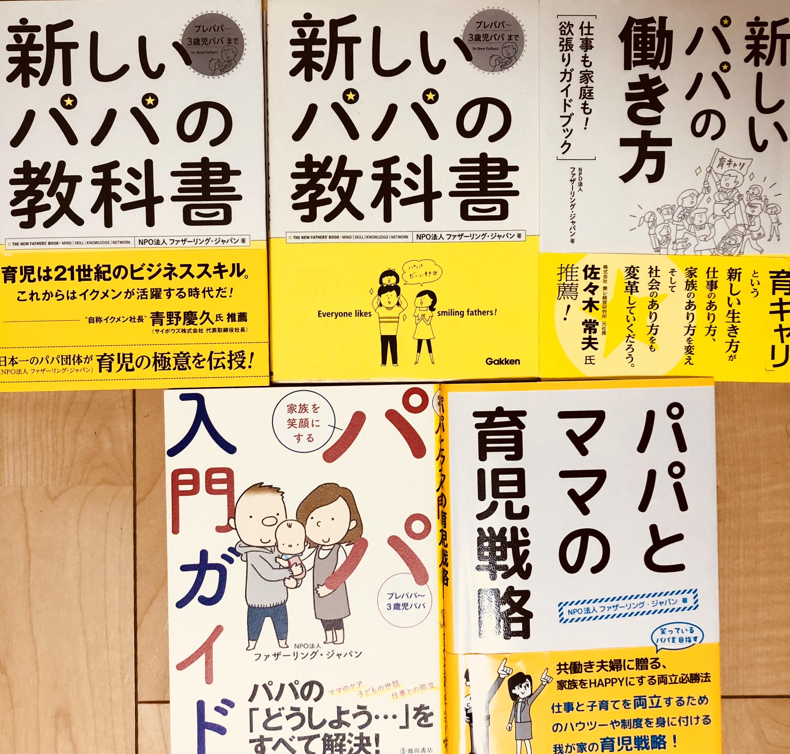 ファザーリング・ジャパンが出した本〜あれから5年