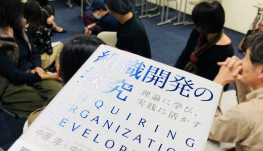 中原淳先生「人材開発特論2」の授業で発表でした。