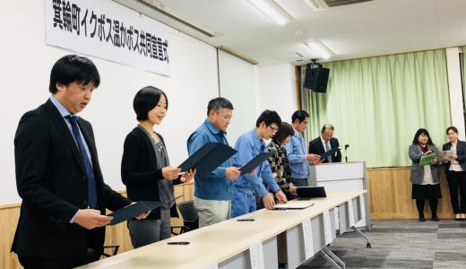 長野県箕輪町でイクボス温かボス共同宣言式に立ち会いました