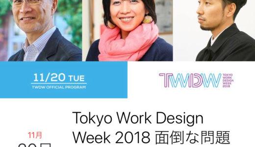 Tokyo Work Design Week 2018で梅本先生のトークを聞きに