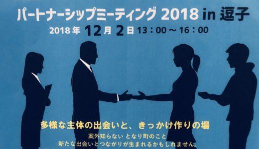 企業・NPOパートナーシップミーティング2018in逗子