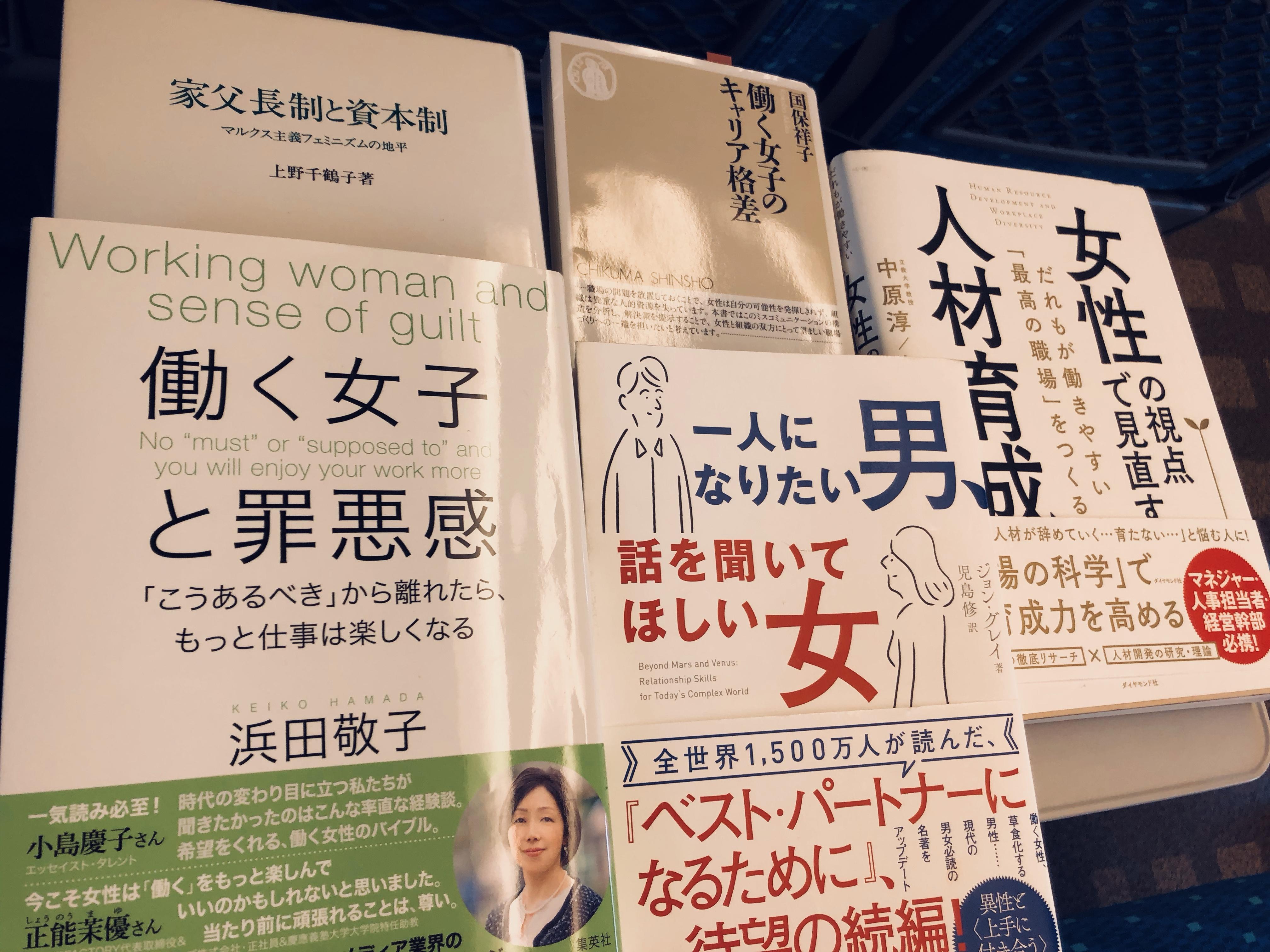 女性'活躍'の講座を前にインプット読書