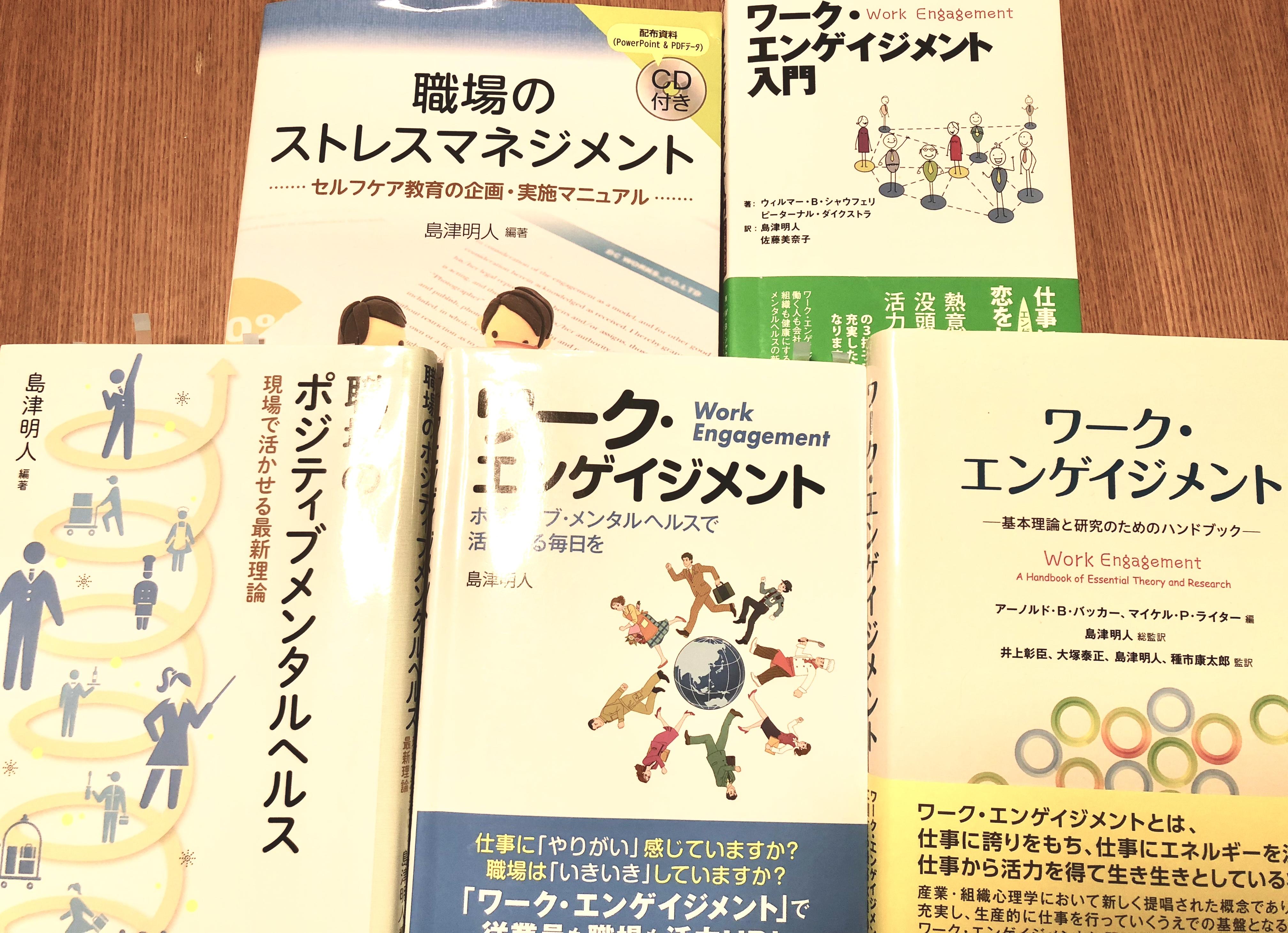 ワーク・エンゲイジメントの勉強をしました。