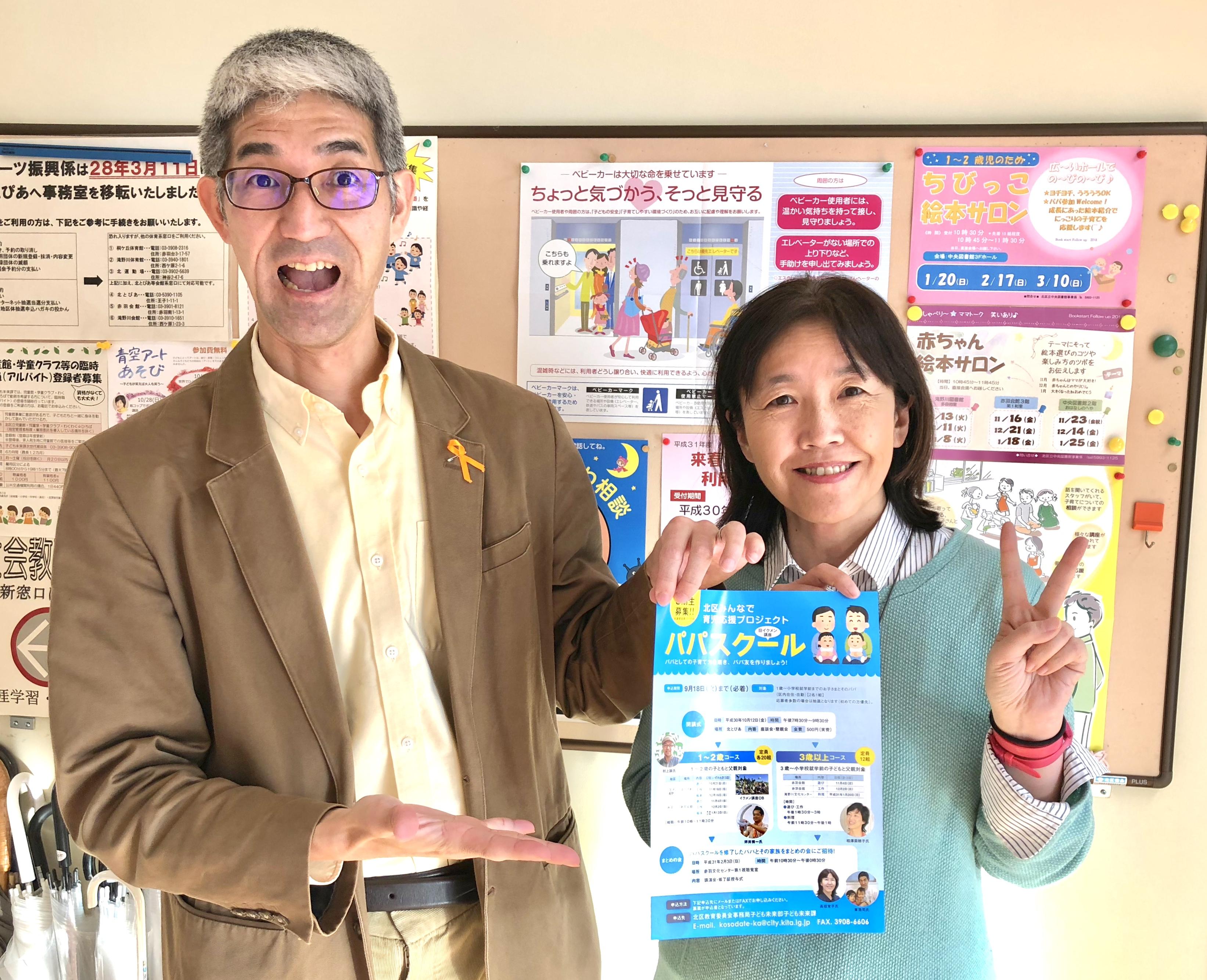 東京都北区でパパスクールの打ち合わせ