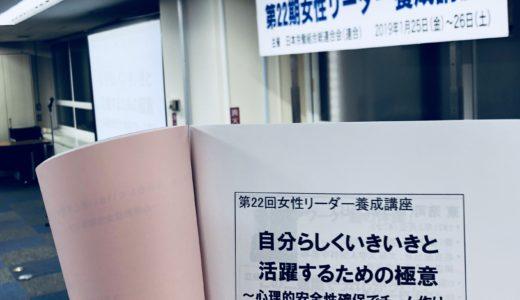 連合・第22期女性リーダー養成講座 in 東京〜心理的安全性が大事