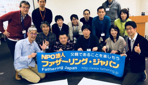 FJ全国キャラバン初回・FJフューチャーセッション開催!