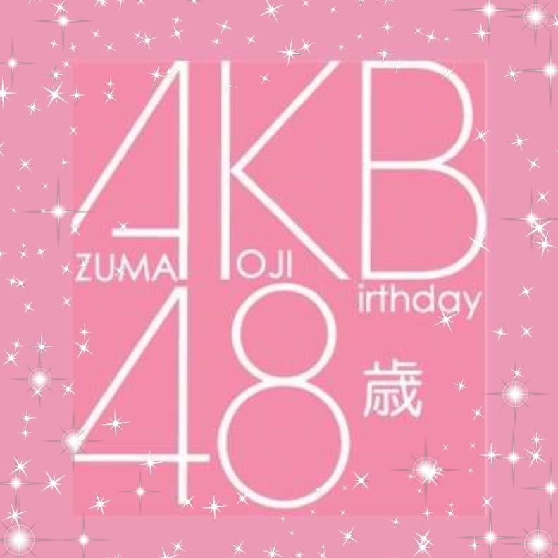 AKB48になりました(Azuma Koji Birthday 48歳)