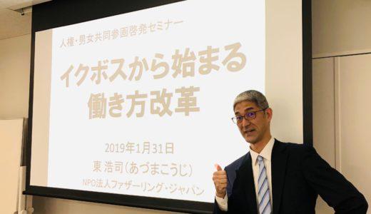 藤沢市役所で管理職100名にイクボス研修を実施しました。