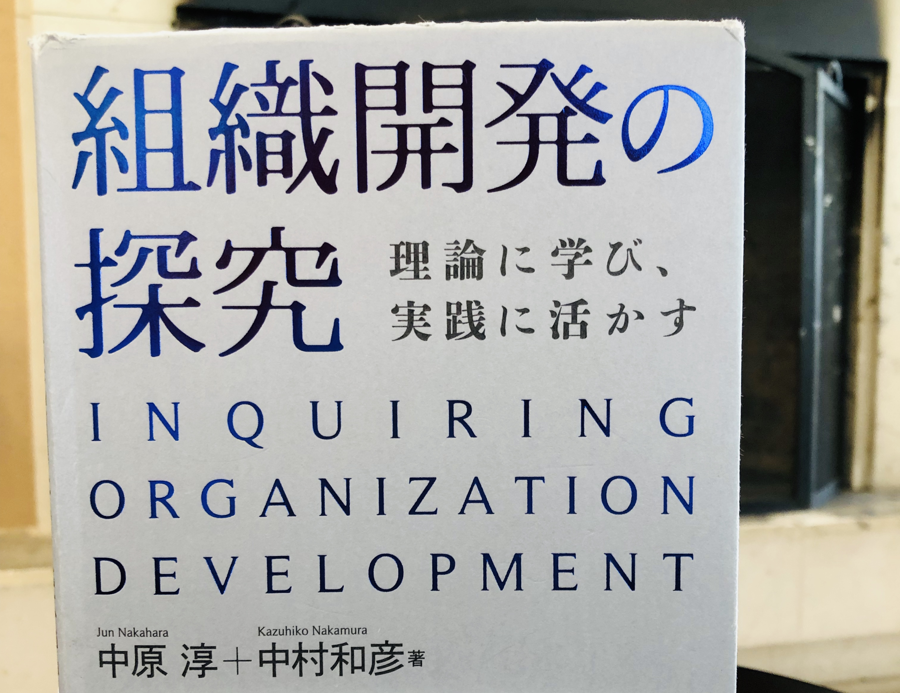 中原淳先生、中村和彦先生『組織開発の探求 理論に学び、実践に活かす』