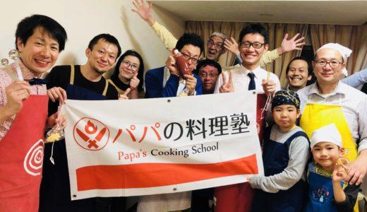 パパの料理塾5期も連続出場〜朝のお弁当で復習料理