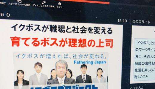 石岡市で企業向けイクボスセミナーを実施しました。