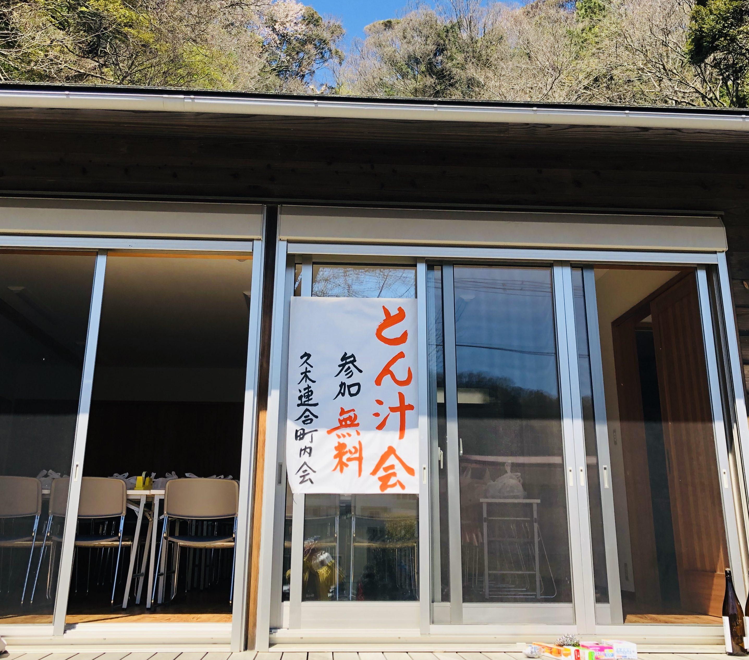 とん汁会とナイトハイクで久木神社