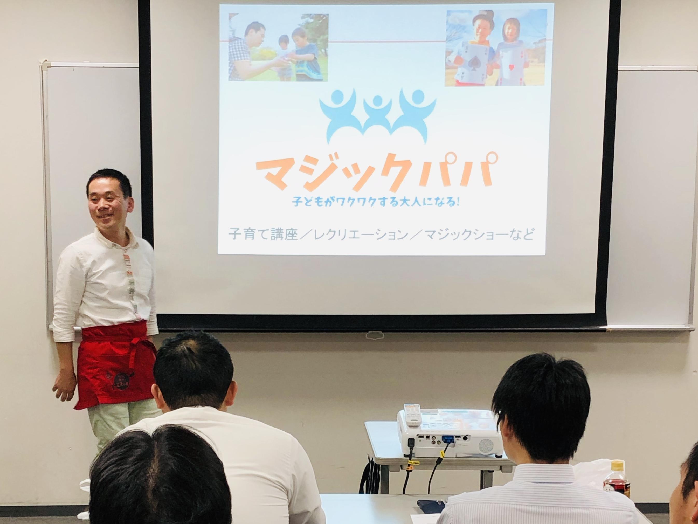 横浜のパパ支援は日本一!マジックパパの講師養成研修。