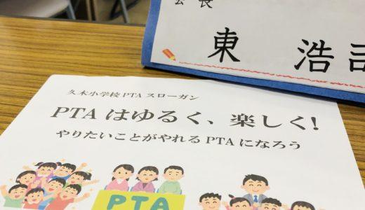 新年度最初のPTA運営委員会がありました。PTAはゆるく、楽しく!