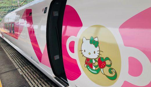 キティちゃん新幹線に乗りました。