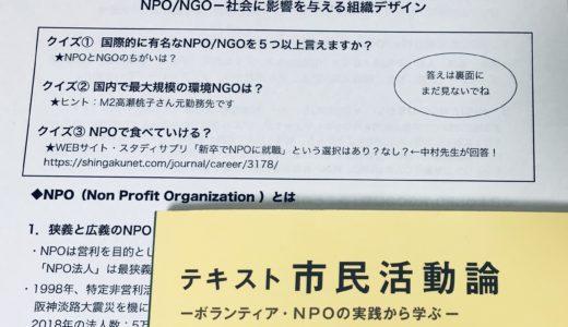 社会デザイン学の授業で「NPO/NGO」のレポート発表をしました。