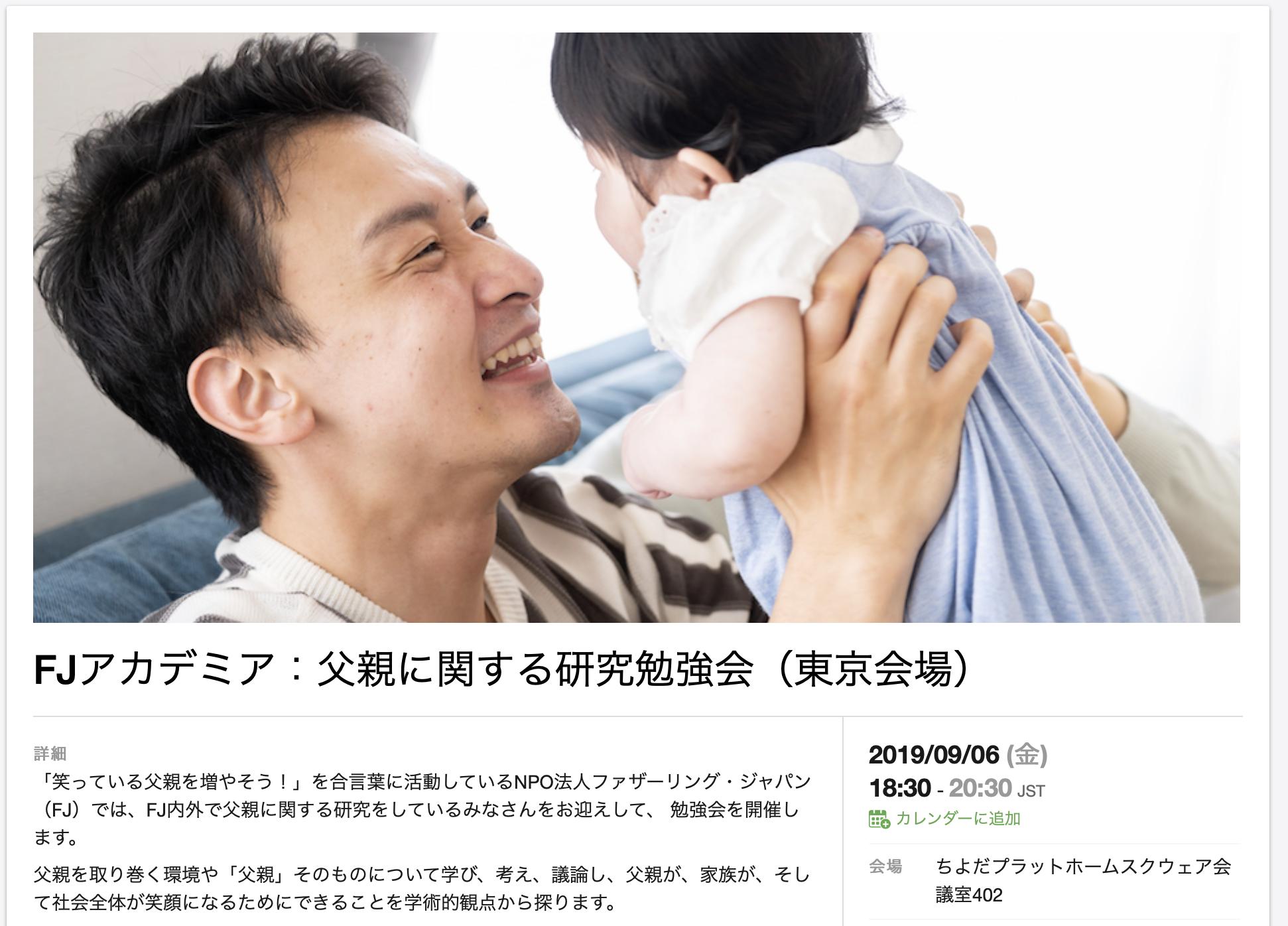 FJアカデミア、始めます。9月6日東京、13日大阪。